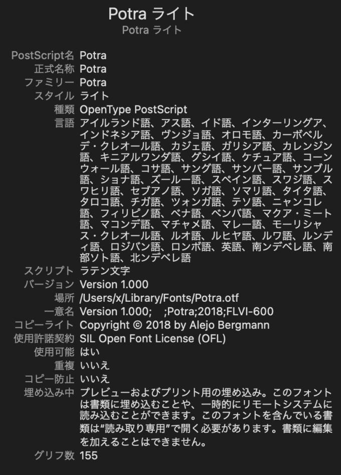 Free Font Neon 無料 フリー おすすめ フォント 追加  ネオン Potra Free Font Typeface
