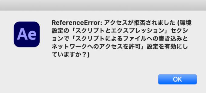 After Effects Free Script BOXED 無料 フリー スクリプト  ネットワークへのアクセス 警告