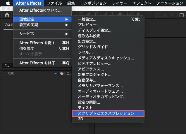 After Effects Free Script BOXED 無料 フリー スクリプト ネットワークへのアクセスを許可