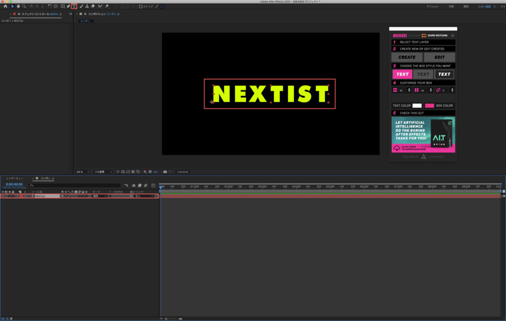 After Effects Free Script BOXED 無料 フリー スクリプト 操作パネル SELECT TEXT LAYER テキストレイヤー 選択