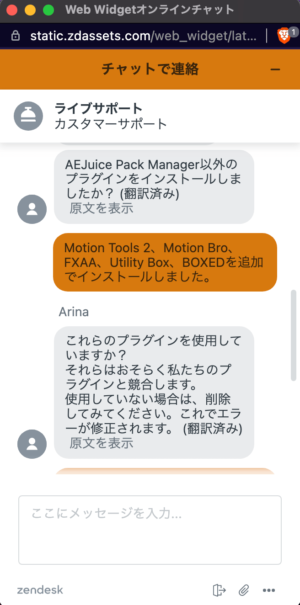 AE Juice 公式 サイト チャット 機能 ヘルプ 日本語 翻訳