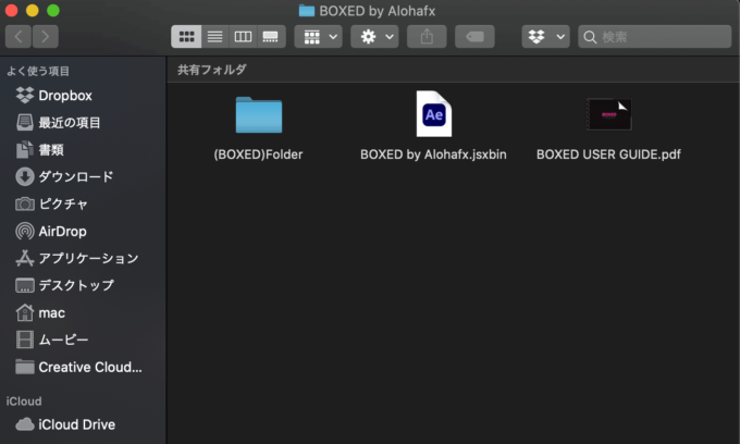 After Effects Free Script BOXED 無料 フリー スクリプト ダウンロード ファイル