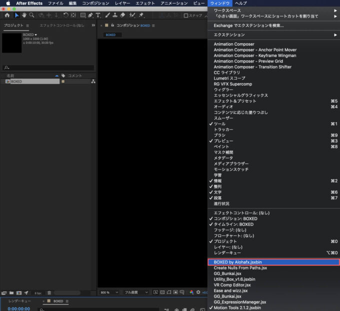 After Effects Free Script BOXED 無料 フリー スクリプト インストール