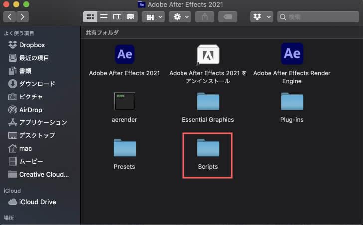After Effects Free Script BOXED 無料 フリー スクリプト インストール 方法
