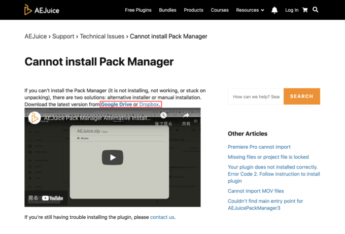 AE Juice Pack Manager インストール Google Drive