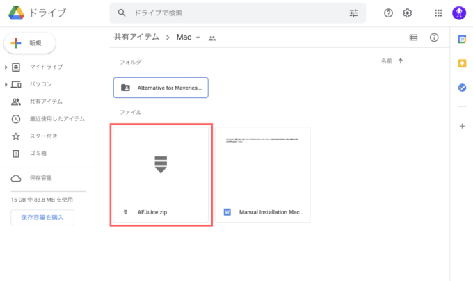 AE Juice Pack Manager zip ファイル ダウンロード