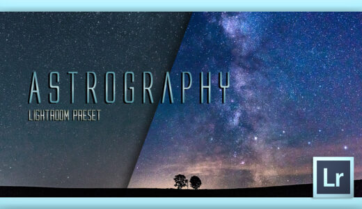 【Lightroom】全て無料!!夜空を簡単に星空に加工できる『アストログラフィープリセット素材(.xmp,.lrtemplate)』