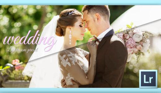 【Lightroom】全て無料!!結婚式の写真をより美しく加工できる『ウェディングプリセット素材(.xmp,.lrtemplate)』