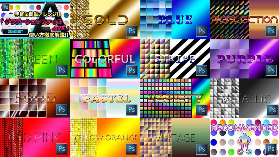 Adobe Photoshop Free Gradation Material フォトショップ グラデーション 無料 フリー 素材 まとめ