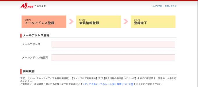 A8.net メールアドレス 登録 セルフバック Adobe CC