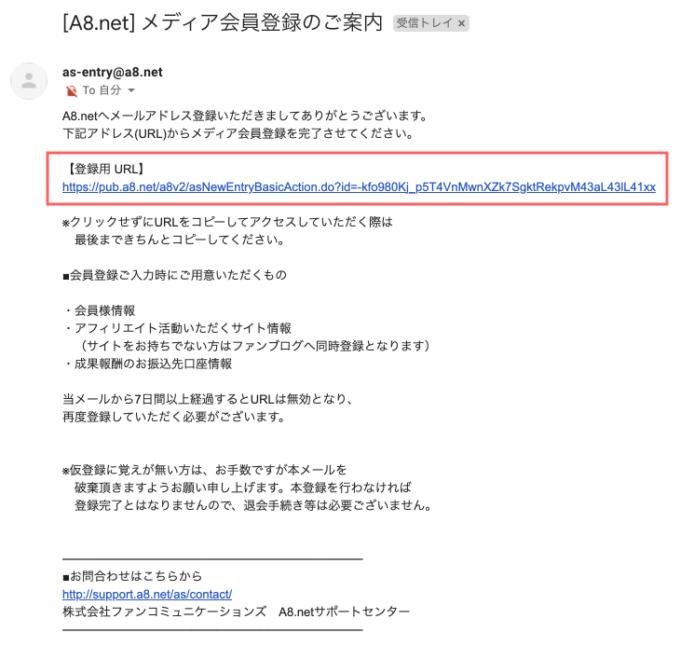 A8.net  登録 AdobeCCセルフバック 会員登録 メール 確認