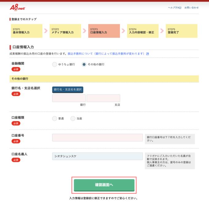 A8.net 登録 AdobeCCセルフバック  口座登録