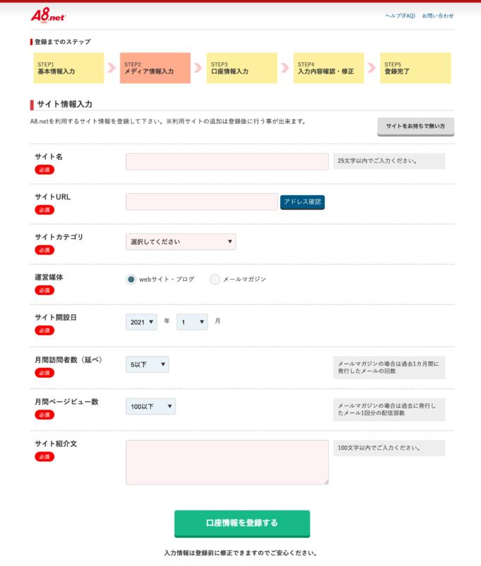 A8.net 登録 AdobeCCセルフバック ブログサイト 登録