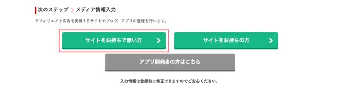 A8.net 登録 AdobeCCセルフバック サイトをお持ちで無い方