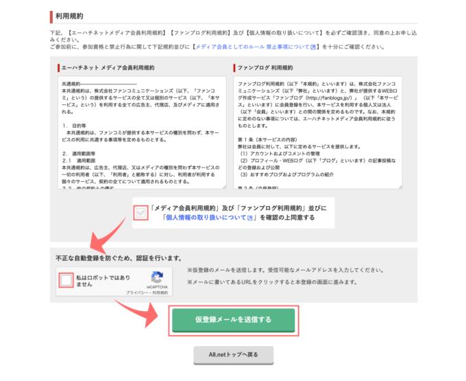 A8.net  登録 AdobeCCセルフバック 利用規約