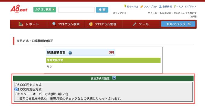 A8.net 登録情報 自動振り込み 設定額 変更 1000円支払方式