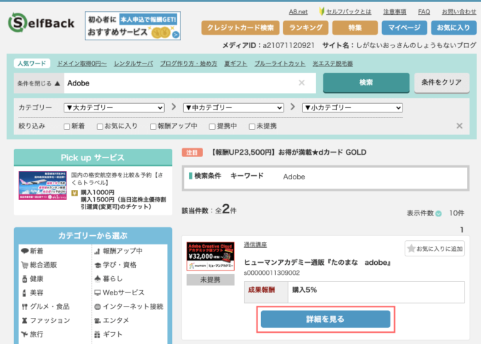 A8.net セルフバック Adobe 詳細