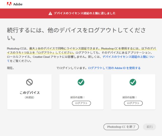Adobe CC インストール 2台