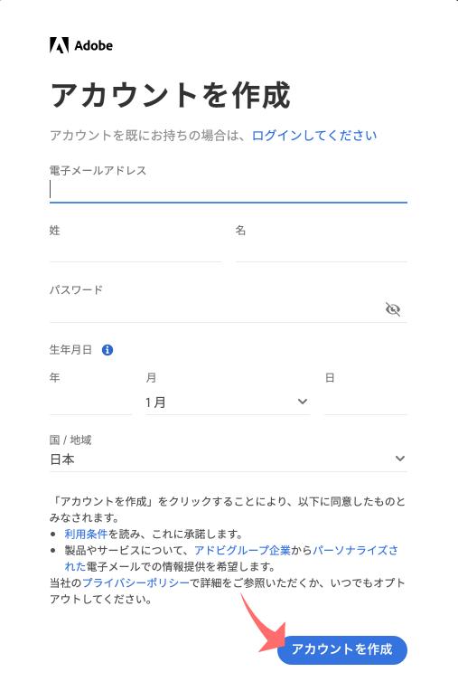 Adobe CC 新規アカウント 作成