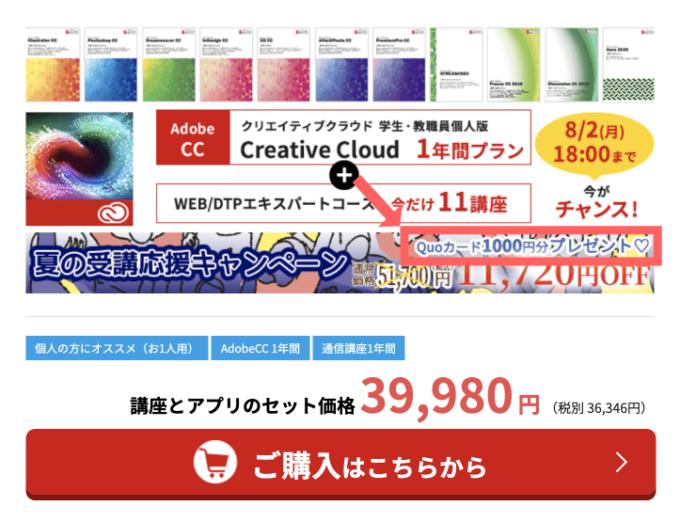 Adobe CC アドバンスクールオンライン キャンペーン おまけ