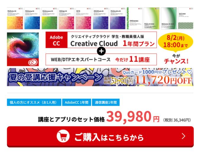 Adobe CC アドバンスクールオンライン キャンペーン 価格