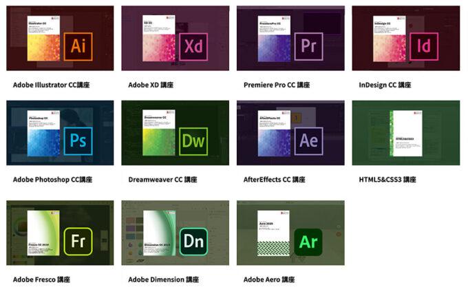 Adobe CC アドバンスクール 通信講座 安い