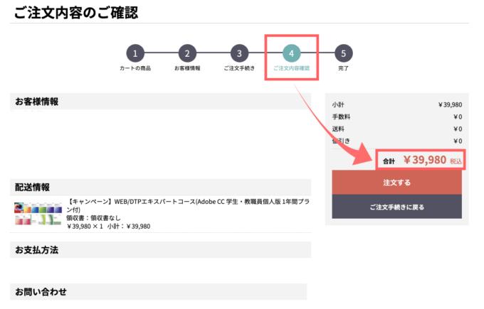 Adobe CC アドバンスクールオンライン 価格 確認