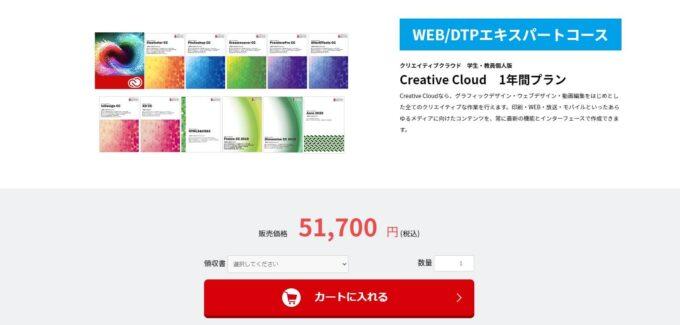 Adobe CC アドバンスクールオンライン 通常価格