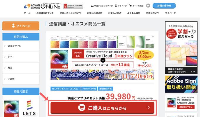 Adobe CC 安く買う アドバンスクールオンライン キャンペーン 価格