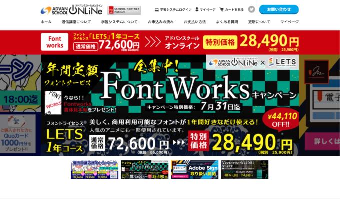 Adobe CC 安く買う アドバンスクールオンライン サイト