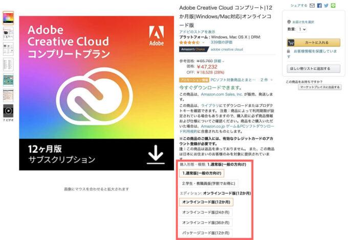 AdobeCC Amazon Adobe Creative Cloud コンプリートプラン 価格