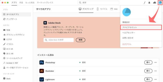 Adobe CC アカウント 更新 方法