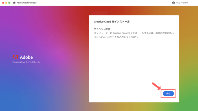 Adobe Creative Cloud インストール 開始