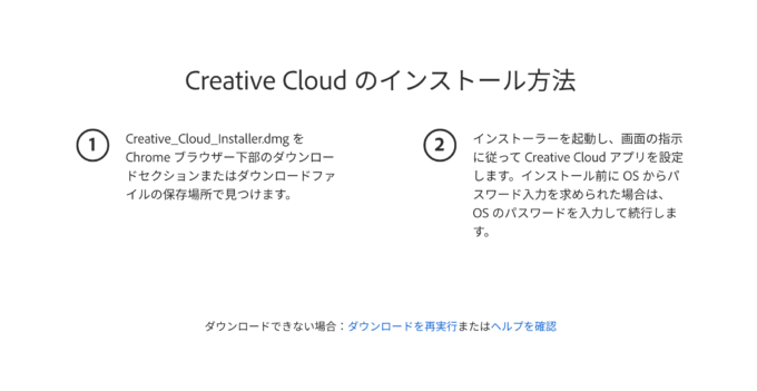 Adobe Creative Cloud アプリ ダウンロード インストール 手順