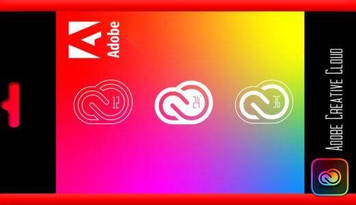 Adobe Creative Cloud 安く買う まとめて契約 購入 複数年