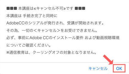 Adobe CC デジハリ キャンセル 不可