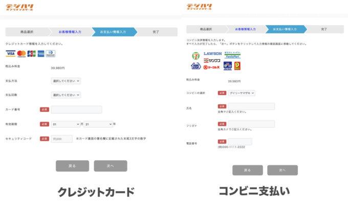 Adobe CC デジハリオンライン 安く買う 購入 方法 手順  解説 支払い情報 入力