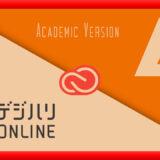 Adobe CC デジハリオンライン 安く買う 方法 手順 購入 解説
