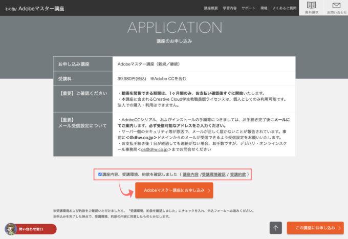 Adobe CC デジハリオンライン 安く買う 購入 方法 手順  解説