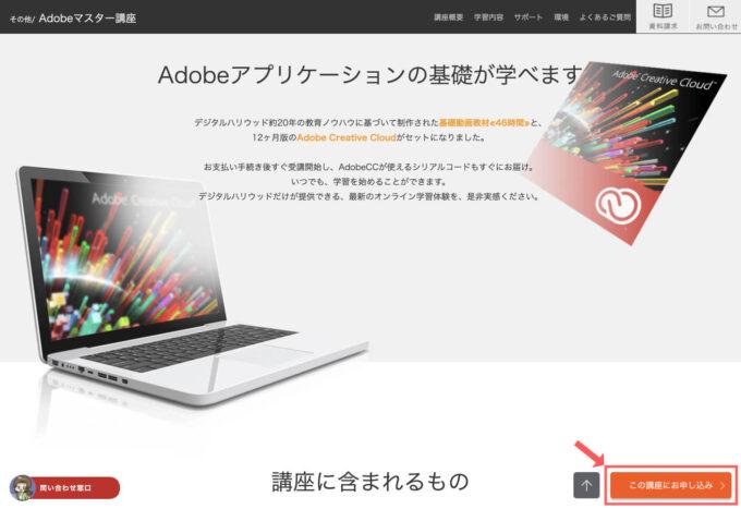 Adobe CC デジハリオンライン 購入 方法 手順  解説
