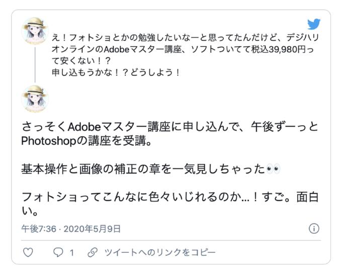 Adobe CC デジハリオンライン Twitter 評価 レビュー