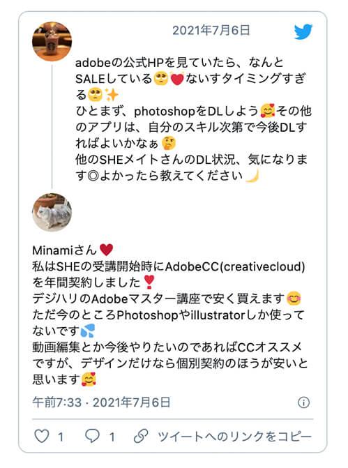 Adobe CC デジハリ Twitter レビュー 評価 意見