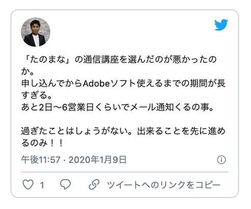 Adobe CC ヒューマンアカデミーたのまな Twitter レビュー 評価 意見