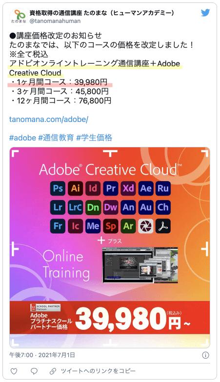 Adobe CC ヒューマンアカデミー 価格 安く買う Twitter