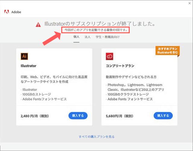 Adobe Creative Cloud 有効期限切れ 最後の1回