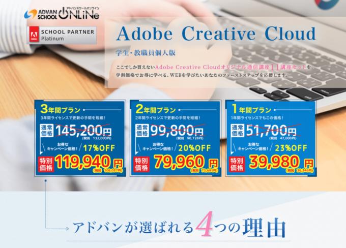 Adobe CC 安く買う方法 もしもアフィリエイト キャッシバック アドバンスクールオンライン