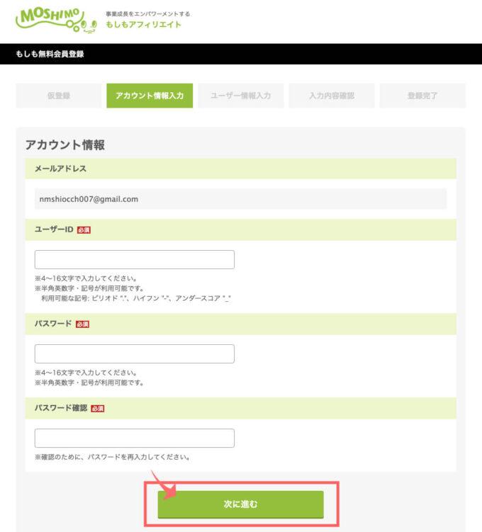 Adobe CC 安く買う方法 もしもアフィリエイト 新規 登録 方法 アカウント情報 入力