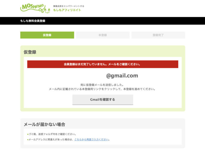 Adobe CC 安く買う方法 もしもアフィリエイト 新規 登録 方法メールの確認