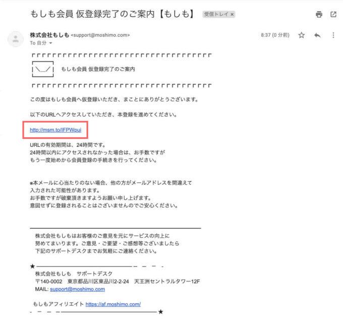 Adobe CC 安く買う方法 もしもアフィリエイト 新規 登録 方法 メール確認