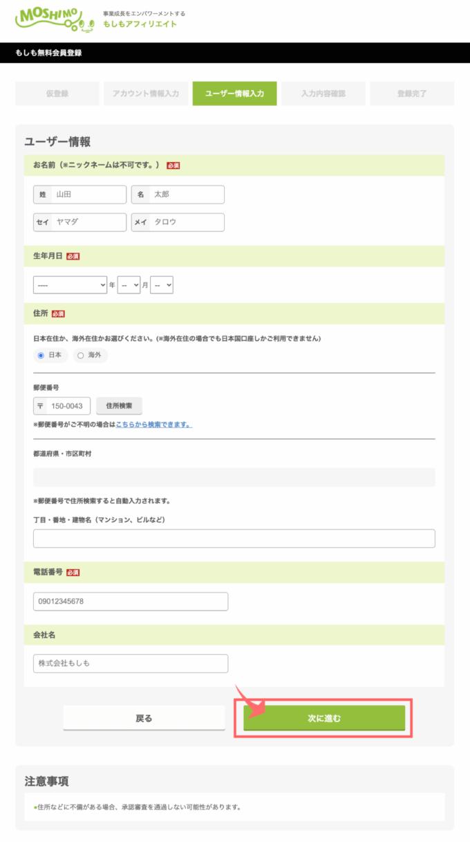 Adobe CC 安く買う方法 もしもアフィリエイト 新規 登録 方法 ユーザー情報 入力